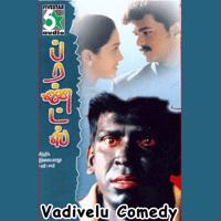 Vadivelu Comedy 1 Vadivelu, Ramesh Khanna, Vijay, Surya & Charlie