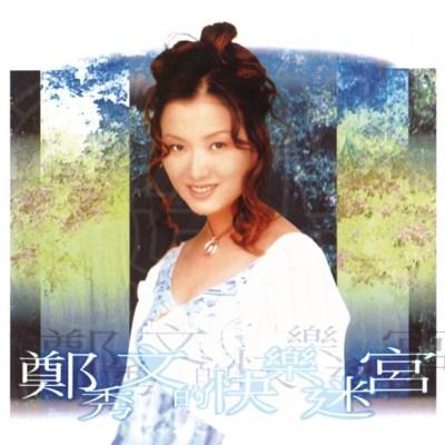 郑秀文 - 快乐迷宫