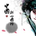 Free Download 任女 Happy Birthday Mp3