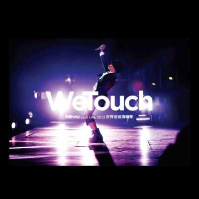 侧田 - WeTouch Live 2015 世界巡回演唱会