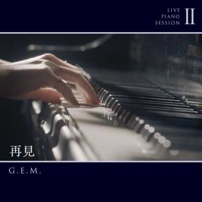 邓紫棋 - 再见 (Live Piano Session II) - Single