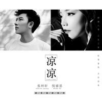 凉凉 Zixuan Zhang & Nirace Ni