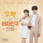 download lagu SinB Confession (feat. Si Jin)