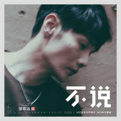 李荣浩 - 不说 (电影《从你的全世界路过》路过版主题曲) - Single