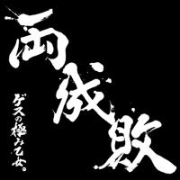 Otonatic gesunokiwamiotome
