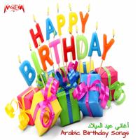 Happy Birthday (Instrumental) Essam Mostafa Group