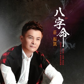 莊振凱在 Apple Music 上的《八字命》專輯