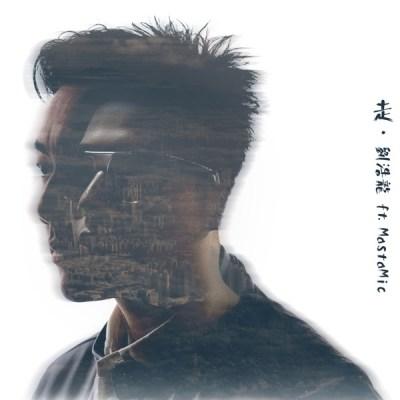 刘浩龙 - 走 (feat. MastaMic) - Single