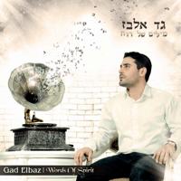 Hashem Melech (feat. Beni Elbaz) Gad Elbaz