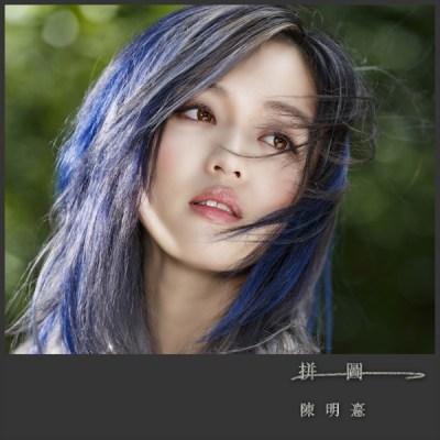 陈明憙 - 拼图 - Single