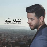 Noskha Mennak Adham Nabulsi MP3