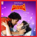 Free Download S.P. Balasubrahmanyam Kudiyode Nanna Weaknessu Mp3
