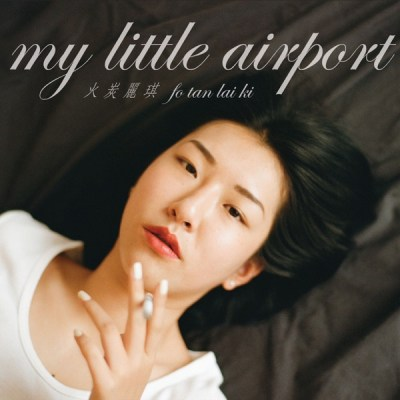 My Little Airport - 火炭丽琪