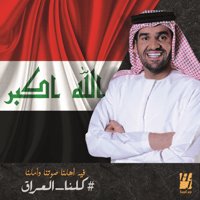 Kollona Al Iraq Hussain Al Jassmi