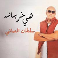 Heya Kharbana Sultan Al Omani