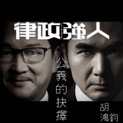 胡鸿钧 - 公义的抉择 (剧集《律政强人》片尾曲) - Single