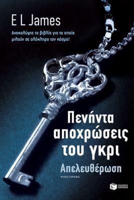 Πενήντα αποχρώσεις του Γκρι - Απελευθέρωση - E L James pdf download