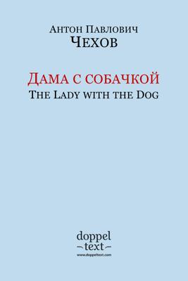 Дама с собачкой / The Lady with the Dog - Anton Chekhov, Constance Garnett, Igor Kogan & Zelenska Tatiana