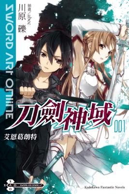 Sword Art Online 刀劍神域 (1) - 川原礫