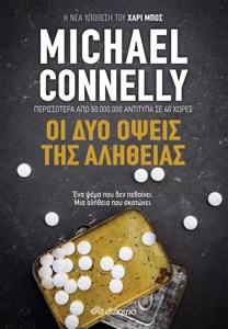 Οι δύο όψεις της αλήθειας - Michael Connelly pdf download