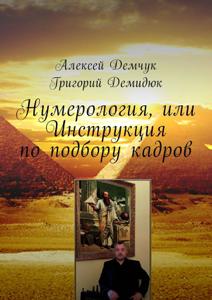 Нумерология, или Инструкция поподбору кадров - Алексей Демчук pdf download