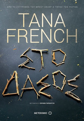Στο δάσος - Tana French pdf download