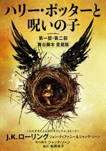 ハリー・ポッターと呪いの子 第一部・第二部 - J.K. Rowling, John Tiffany & Jack Thorne pdf download