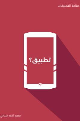 دليل صناعة التطبيقات - Mohamed Milyani