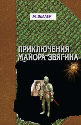 Приключения майора Звягина - Михаил Веллер pdf download