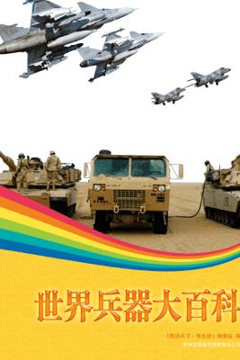 世界兵器大百科学生版 - 《图书天下:学生版》编委会