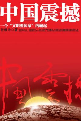 中国震撼 - 张维为