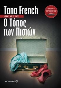 Ο Τόπος των Πιστών - Tana French pdf download