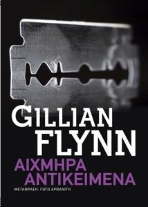 Αιχμηρά αντικείμενα - Gillian Flynn pdf download