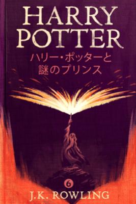 ハリー・ポッターと謎のプリンス - Harry Potter and the Half-Blood Prince - J.K. Rowling & Yuko Matsuoka