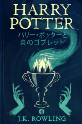 ハリー・ポッターと炎のゴブレット - Harry Potter and the Goblet of Fire - J.K. Rowling & Yuko Matsuoka