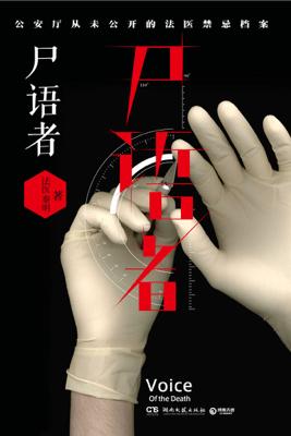 尸语者 - 法医秦明