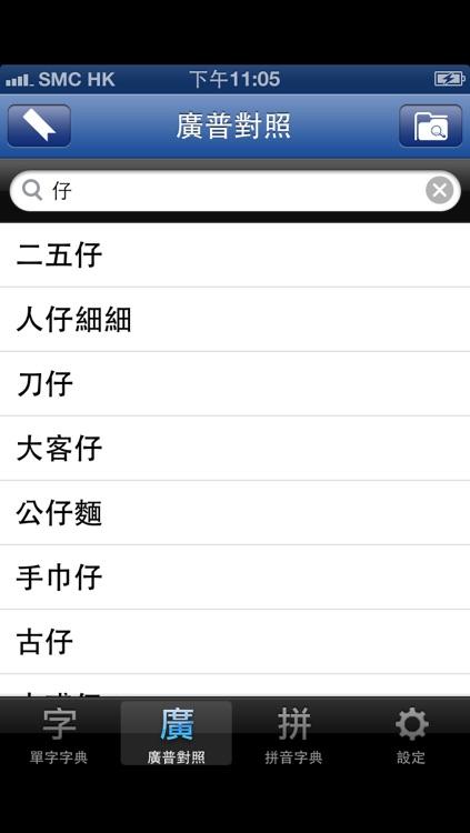 普通話發聲字典 by Kai Yuen Tse