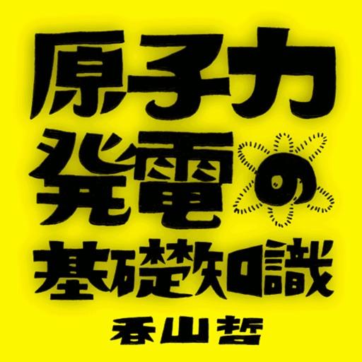 原子力発電の基礎知識 / 香山哲