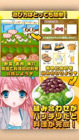 海の家少女と秘密のレシピ(美少女×料理ゲーム)紹介画像2