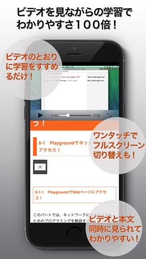 たのしいアプリプログラミング 〜 Swiftで始めよう! Screenshot