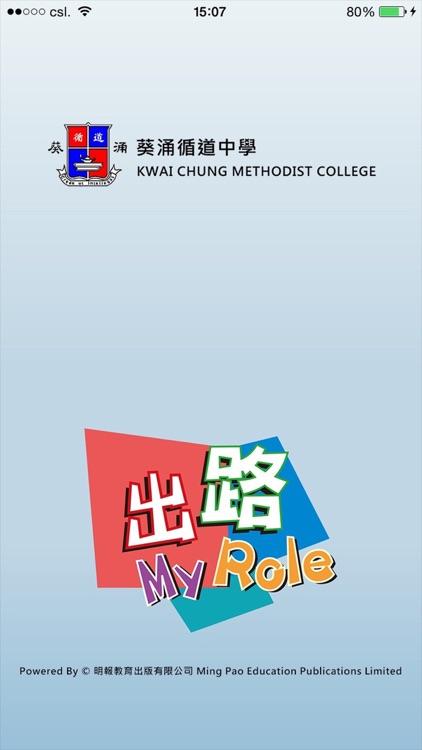 葵涌循道中學(生涯規劃網) by Ming Pao Education Publications Limited