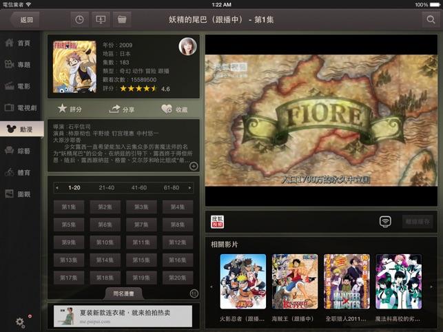 在 App Store 上的「千尋影視HD」