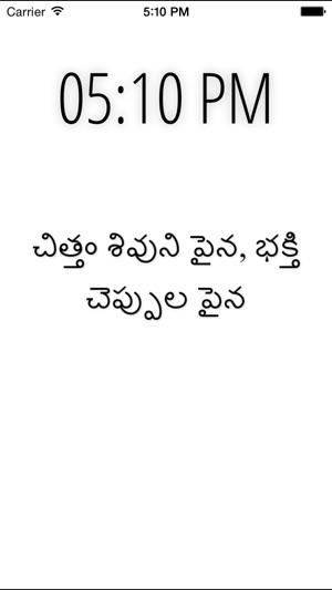 Telugu Proverbs on the App Store