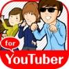 好きな事で生きて行く〜育成 for YouTuber〜アイコン