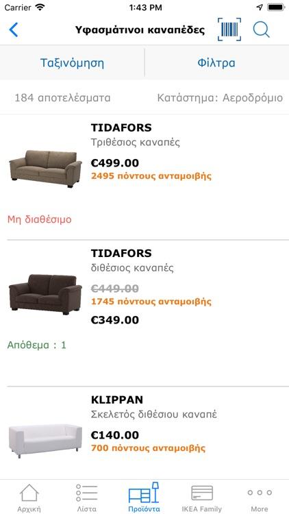 Ikea Greece By Atcom Internet And Multimedia Sa