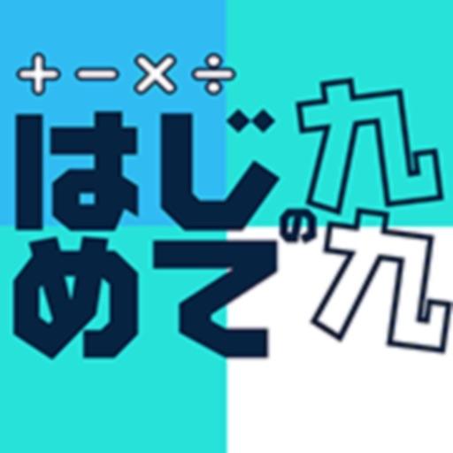 はじめての九九 - 小学2年生(小2)向け くくドリル
