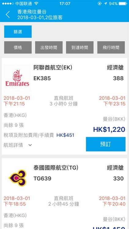 康泰旅行社 by Hong Thai Travel Services Ltd.