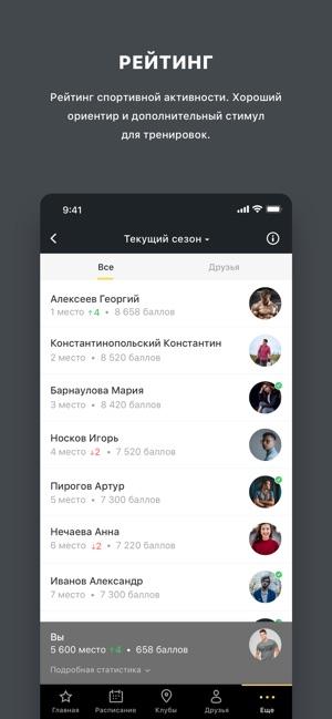 СПОРТЛАЙФ Screenshot