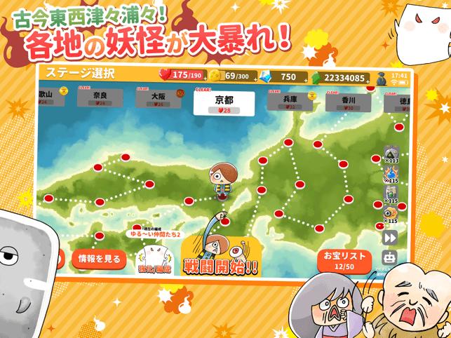 ゆる~いゲゲゲの鬼太郎 妖怪ドタバタ大戦争 Screenshot