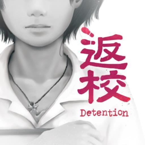 返校Detention